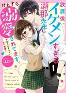 After school, Sena-sensei, who is too good-looking, loves me all the time. A sweet temptation that won't stop today.
