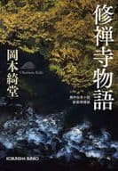 Shuzen-ji Temple Monogatari (The Tale of Ise) : A New