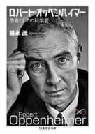 J. Robert Oppenheimer scientists as fools