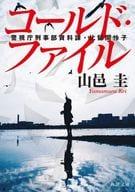 Cold file Reiko Hiruma, Criminal Affairs Division, Metropolitan Police Department