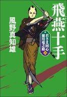 New version : Wakasama Doshin Ryunosuke TOKUGAWA (6) Hien Truncheon