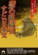 教材中没有记载的历史真相「影组织」日本史