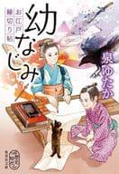 Edo Enkiri Chapter 2 : Childhood Friends
