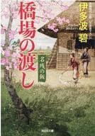 Hashiba no Watashi