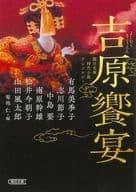 Asahi Bunko Jidai Novel Anthology Yoshihara Kyoen