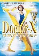 Doctor-X外科医师·大门未知子V