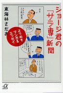 """Shoji's """"Sara"""" newspaper"""