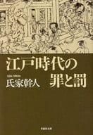 文庫 江戸時代の罪と罰