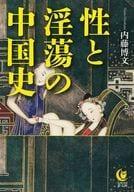 性と淫蕩の中国史