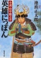 Hero hero novel Kazunosu Yamanaka revised edition