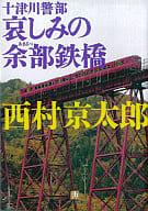 十津川警部悲哀的余部铁桥