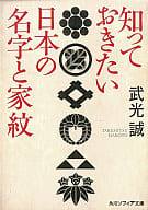 Japanese surname and family crest want to know