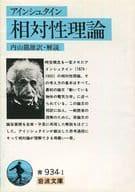 Einstein theory of relativity