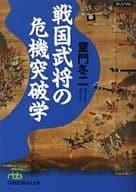 Crisis breakthrough of Sengoku warlords