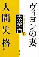 ヴィヨンの妻・人間失格ほか 太宰治映画化原作コレクション2