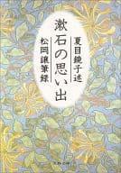 漱石的回忆