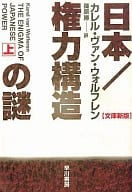 Japan / Power Structure Mystery