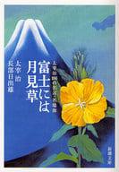 富士には月見草-太宰治100の名言・名場