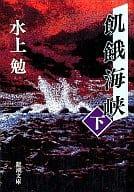 Hunger Strait Volume 2