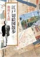 Edo Kiri Figure Walk