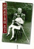 Autobiography of Masako Shirasu