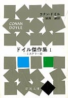 Doyle masterpiece collection 1 Mystery Edition