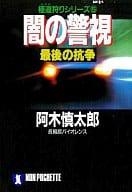 闇の警視<最後の抗争> 極道狩りシリーズ5