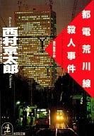 东京都营电车荒川线杀人事件