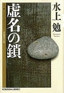 Mysterious Chain Mizukami Tsumugi Mystery Selection