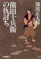 Veteran of Kumada Jubei