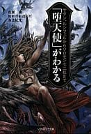 「 : The Fallen Angels, 」 : From Lucifer to Solomon, 72 Pillars