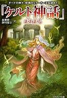 「 Celtic Myth myths, Myths of 」, Gehna Gods, Fairies to La Légende du roi Arthur