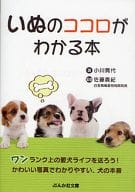 A book that shows the heart of the dog