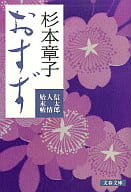 Shindaro Osuzu Humanity Tenchi