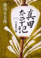 真正田太平记 (十一 ) 大阪夏天的社会纷争