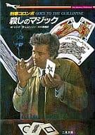 刑事コロンボ 殺しのマジック