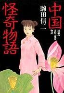 Chinese bizarre story