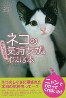 A book that understands the feelings of cats in an interesting way
