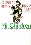 不写音乐杂志的J Pop批评Mr.Ch