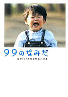 99 Namida-A Short Story That Tears Heal Your Heart ☆ Anthology