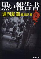 Black report 2