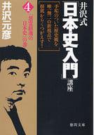 井沢式「日本史入門」講座 4