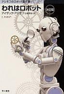 我是一个机器人