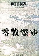 Zero Fighter Yu 6