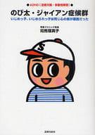 Nobita-Giant syndrome