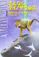 再见 dainosaurus