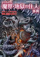 よくわかる[魔界・地獄の住人]事典-サタン、ハデスから、死神、閻魔大王まで-
