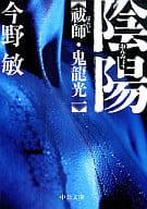 陰陽-祓師・鬼龍光一