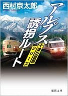 阿尔卑斯山绑架路线十津川警部系列