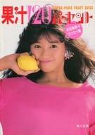Fruit juice 120% Minako Honda essay collection